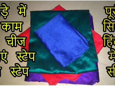 Multi purpose pouch cutting and stitching Hindi tutorial-magical hands sewing tutorial 2018