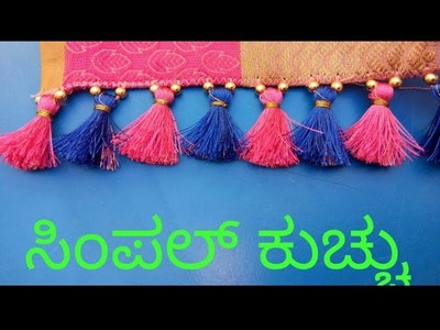 Silk saree kuchu in kannada.saree tassels.saree kuchu using gold beads