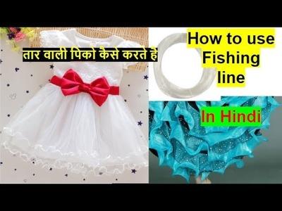 तार वाली पिको कैसे करते है | How to use Fishing line wire picco | In Hindi | nylon thread