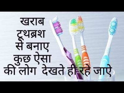 Best Out Of Waste Tooth Brush Craft || Bangle Hanger