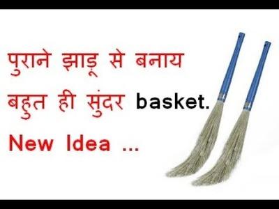Broom basket पुराने झाड़ू Best out of waste Broom craft Idea | DIY art and Craft