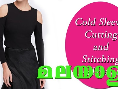 Cold sleeve cutting and stitching malayalam DIY tutorial, with subtitles