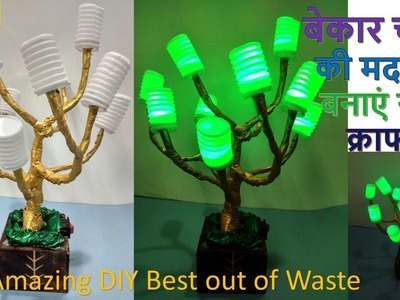 DIY Best out of Waste || Amazing Room Decor Craft || diy craft ideas #  raj easy craft