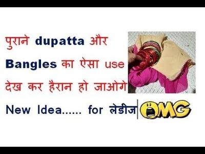 DIY Craft.पुरानी कांच की bangles aur dupatta ka beautiful use. Recycle old bangles.Dupatta