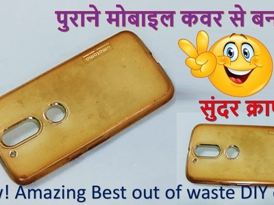 DIY mobile case || Best out of waste mobile cover || raj easy craft