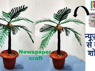 DIY Newspaper showpiece || best out of waste || newspaper coconut tree  tutorial
