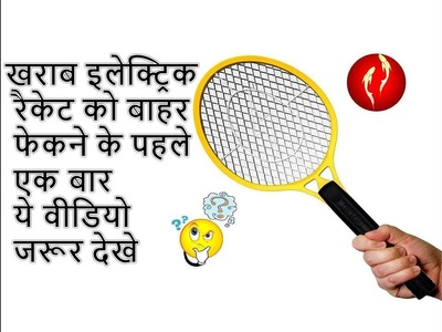 Electric Racket Reuse Craft Idea | Best out of Waste | Craft Ideas | DIY
