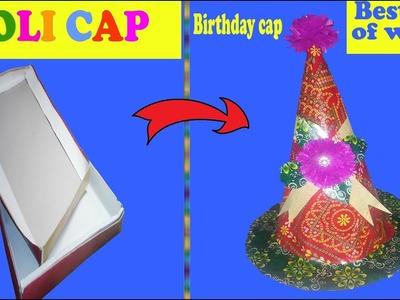 How to make holi cap at home ||DIY CAP|| ||HOLI CAP|| ||HOMEMADE CAP|| ||BIRTHDAY CAP|| ||HOLI HAT||