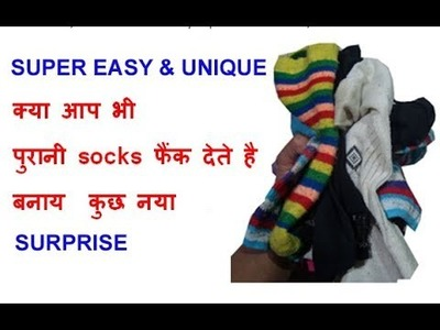 पुरानी जुराब.Recycle old socks. DIY home Decoration.best craft recycling idea
