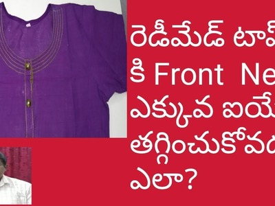 HOW TO ADJUST THE SIZE OF FRONT NECK IN TELUGU || LEARN TAILORING IN TELUGU