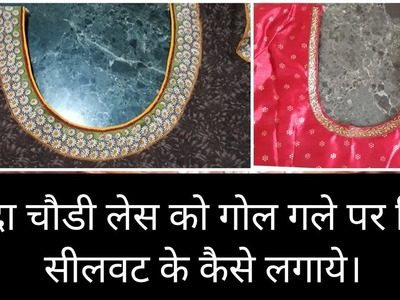 How to attach lace.Border on round neck .In hindi.
