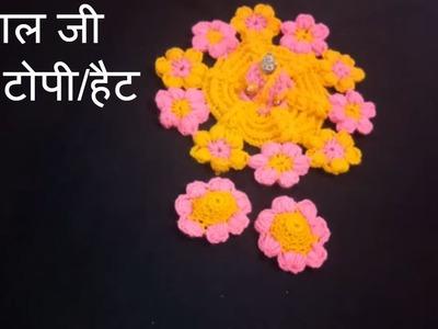 How to crochet cap.hat for laddu gopal ji.puff stitch cap