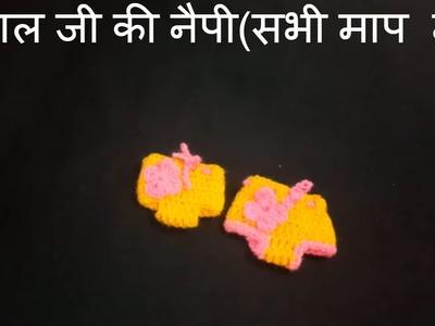 How to crochet nappy for laddu gopal ji.