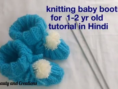 Knitting baby booties for 1-2 yr old tutorial in Hindi, knitting woolen Baby booties.shoes