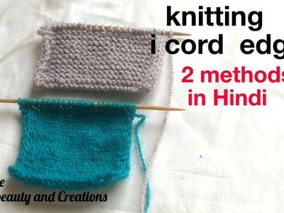 Knitting I cord edging 2methods tutorial in Hindi, I cord edging in 2way , knitting tutorial in Hind