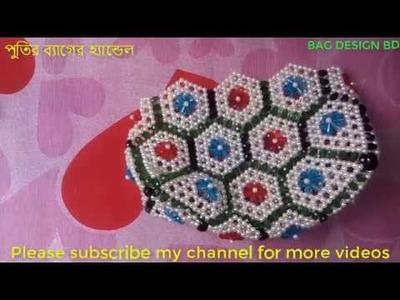 পুতির ব্যাগের হ্যান্ডেল || Putir Bag Er Handle Toiri. How To Make Beaded Bag Handle