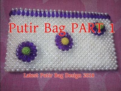 পুতির ব্যাগ PART 1 Latest Putir Bag Design 2018. How to make Putir Bag PART 1