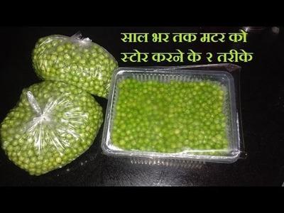 How to store green peas for 1 year 2 methods | साल भर तक मटर को स्टोर करने के २ तरीके |easy steps
