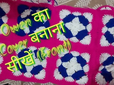 Knitting microwave cover in hindi part 1 \ Easy tips to knit a microwave cover part 1 in hindi