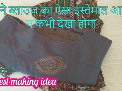 Diy ladies purse from old Blouse -[recycle] -|hindi|