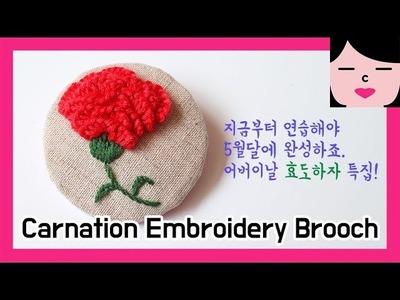 Let's make a carnation hand embroidery brooch 카네이션 프랑스자수 브로치 만들기