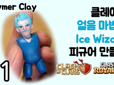 #1 Ice Wizard (Clash Royale, Clash of Clans) Polymer Clay Figure DIY Tutorial