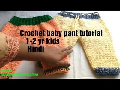 Crochet baby pant for 1-2 yr kids in Hindi , Crochet tutorial in Hindi