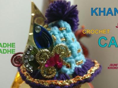 How to make ladu gopal cap using crochet. size 4-5