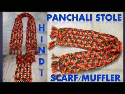 How to make Panchali Stole.Muffler using Crochet[Hindi]