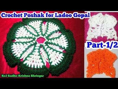 Make 2piece Crochet dress.poshak for Ladoo Gopal | winter woolen dress.poshak for Bal Gopal,Part-1.2