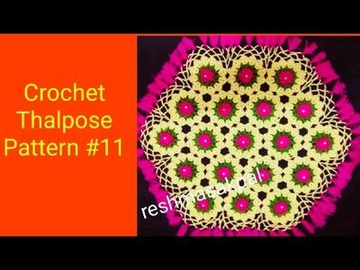 Crochet Big Thalpoose Pattern #11.Handmade woolan Thalpoose.लोकारीचा सुपावरील रूमाल