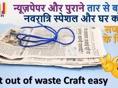 Best out of Waste diy  craft || DIY art and craft ||newspaper craft || raj easy craft