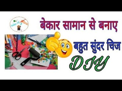 BEST USE|| Best out of waste|| super easy craft ideas