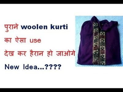 DIY Recycle old woolen kurta. old winter cloths. best craft from old cloths