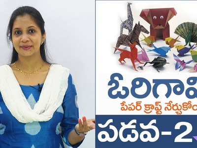 Sail boat with paper in telugu.పేపర్ తో నావ.Paper Craft in Telugu