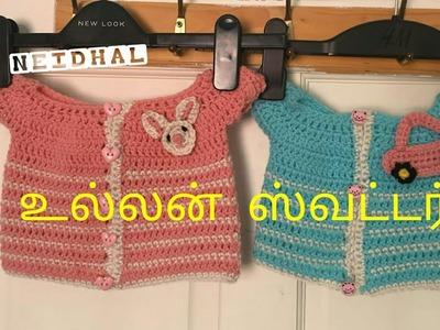 Easy Crochet Baby Sweater. Cardigan Tutorial in Tamil - உல்லன் பேபி ஸ்வட்டர்