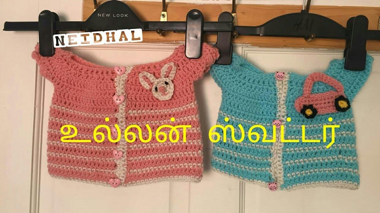 Easy Crochet Baby Sweater Cardigan Tutorial In Tamil உலலன