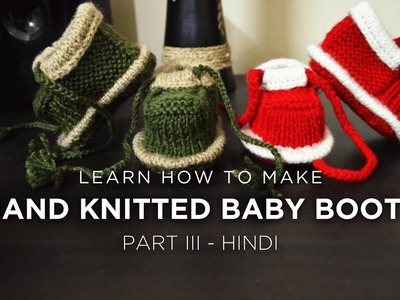 Hand Knit Baby Boots - Part 3 - How to Make  - Hindi