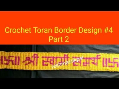 How To Crochet Shri Swami Samarth Part -2. Crochet Toran Border Design# 4