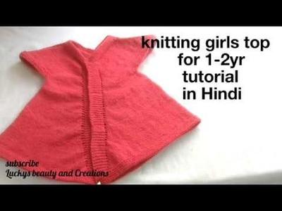 Knitting baby girls top for 1-2yr tutorial in Hindi, woolen girls designer sweater in Hindi