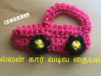 Simple Crochet Car Applique Tutorial in Tamil - உல்லன் கார் டிசைன்