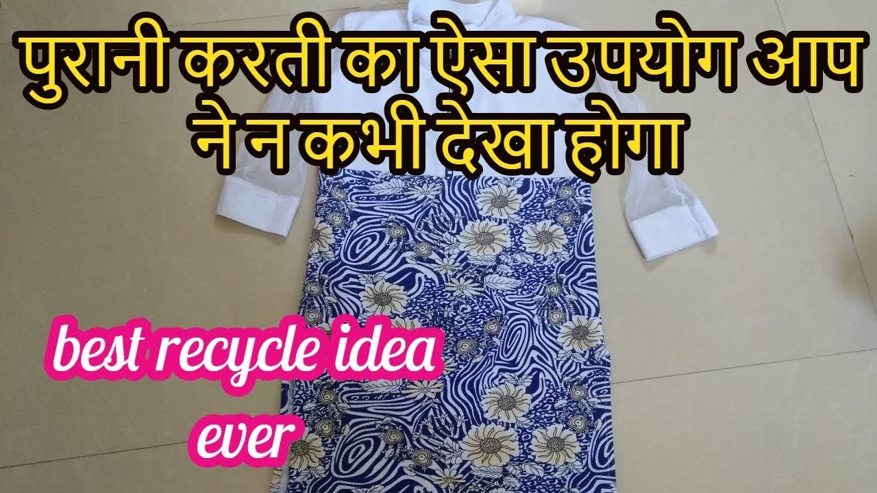 Diy ladies purse from old kurti-[recycle] - hindi 