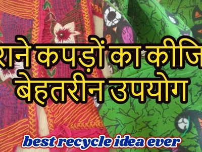 Diy mobile cover from old clothes-[recycle] -|hindi|