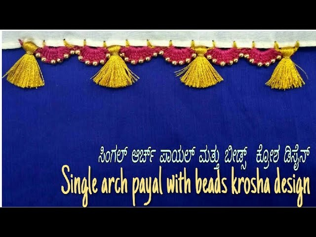 Single arch payal with beads krosha design.ಸಿಂಗಲ್ ಆರ್ಚ್ ಪಾಯಲ್ ಮತ್ತು ಬೀಡ್ಸ್ ಕ್ರೋಶ ಡಿಸೈನ್
