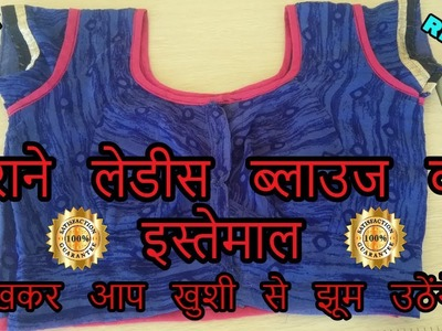 Ladies blouse reuse 2018|ladies blouse recycle 2018|best out of waste ladies blouse|-Hindi