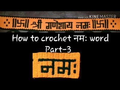 Toran border design pattern #4 part-3.how to crochet नमः word