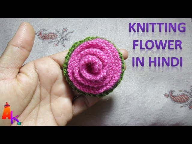 How to knit flower[Hindi]