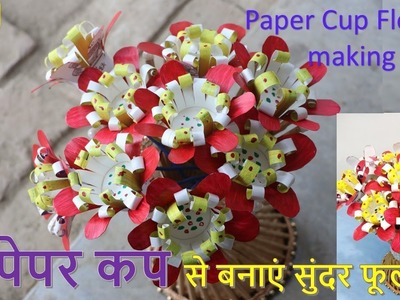 How to make paper cup flower || best out of waste || room decor #  raj easy craft