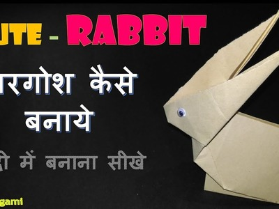 Paper Arena -DIY-  how to make a cute RABBIT