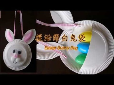 Easter Bunny Bag 復活節白兔袋(Craft for Kids 兒童手工)